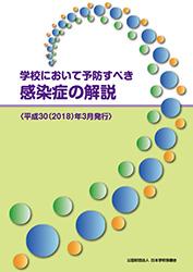 学校において予防すべき感染症の解説|平成29年度|学校保健会発行物 ...