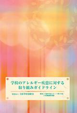 学校 保健 会 日本